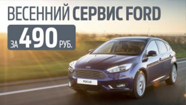 Весенний сервис для автомобилей FORD за 490 рублей