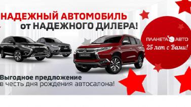 Рекордная выгода на Mitsubishi в честь дня рождения автосалона «Планета Авто»!